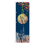 のぼり旗 十五夜 お月見だんご (21259)