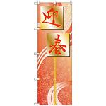 のぼり旗 迎春 (21264)