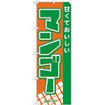 のぼり旗 甘くておいしいマンゴー 21281