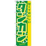 のぼり旗 甘くておいしい タンカン (21283)