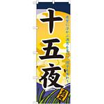 のぼり旗 十五夜 (21285)