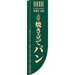 Rのぼり 棒袋仕様 焼き立てパン カラー:グリーン (21305)