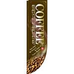 Rのぼり 棒袋仕様 表示:COFFEE 香り高いコーヒーをご用意しております (21308)