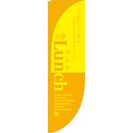 Rのぼり 棒袋仕様 日替ランチ カラー:イエロー 21320