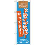 のぼり旗 表記:ドライブスルーやってます! 下段に車のイラスト (21340)