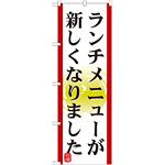 のぼり旗 表記:ランチメニューが新しくなりました (21351)