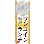 のぼり旗 表記:ワンコインランチ (21353)