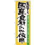 のぼり旗 表記:国産食材のみ使用 (21358)