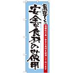のぼり旗 表記:安全な食材のみ使用 (21359)