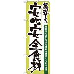 のぼり旗 表記:安心安全食材 (21360)