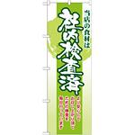 のぼり旗 表記:社内検査済 (21361)