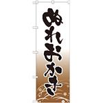 のぼり旗 ぬれおかき (21370)