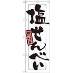 のぼり旗 表記:塩せんべい (21371)