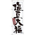 のぼり旗 表記:塩豆大福 (21373)