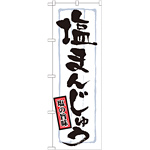 のぼり旗 表記:塩まんじゅう (21374)