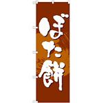 のぼり旗 ぼた餅 (21377)