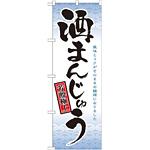 のぼり旗 酒まんじゅう 芳醇極上(21380)