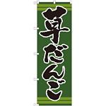のぼり旗 表記:草だんご (21381)