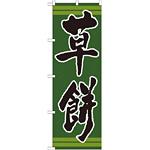 のぼり旗 表記:草餅 (21382)