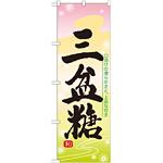 のぼり旗 三盆糖 (21384)