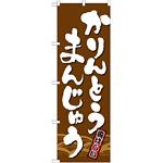 のぼり旗 かりんとうまんじゅう (21385)