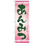 のぼり旗 あんみつ みつ豆にたっぷりアンコの美味しさ (21386)