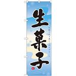 のぼり旗 生菓子 (21387) 水色[パッカープレゼント中]