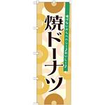 のぼり旗 焼ドーナツ (21389)