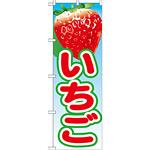 のぼり旗 いちご 絵旗 -1 (21418)