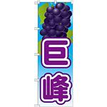 のぼり旗 巨峰 絵旗 -1 (21419)