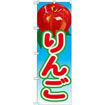 のぼり旗 りんご 絵旗 -2 (21421)
