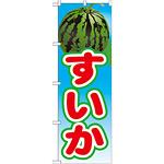 のぼり旗 すいか 絵旗 -2 (21424)