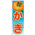 のぼり旗 かき 絵旗 -2 (21427)