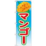 のぼり旗 マンゴー 絵旗 -1 (21429)