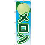 のぼり旗 メロン 絵旗 -2 (21430)