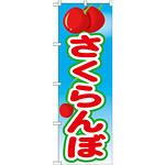 のぼり旗 さくらんぼ 絵旗 -2 (21431)