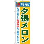 のぼり旗 特産!夕張メロン (21465)