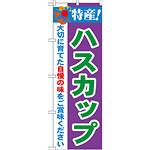 のぼり旗 特産!ハスカップ (21467)