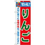 のぼり旗 特産!りんご (21471)