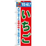 のぼり旗 特産!いちご (21477)