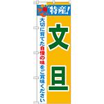 のぼり旗 特産!文旦 (21483)