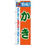 のぼり旗 特産!かき (21484)