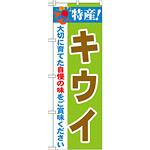 のぼり旗 特産!キウイ (21487)