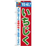 のぼり旗 特産!いちじく (21488)