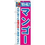 のぼり旗 特産!マンゴー (21489)