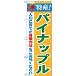 のぼり旗 特産!パイナップル (21490)