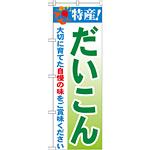 のぼり旗 特産!だいこん (21491)