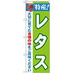 のぼり旗 特産!レタス (21493)