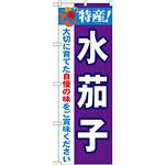 のぼり旗 特産!水茄子 (21496)