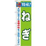 のぼり旗 特産!ねぎ (21497)